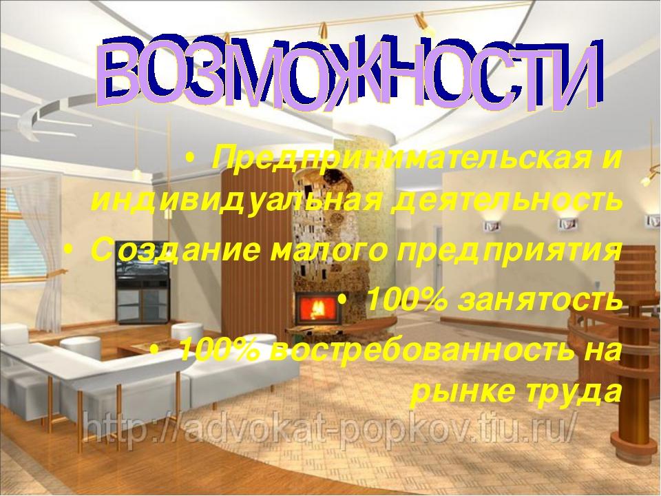 Предпринимательская и индивидуальная деятельность Создание малого предприятия...