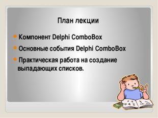 Иерархия классов в Delphi. Основные свойства и методы классов. Класс TОbject