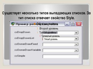 Практическая работа Создадим приложение с использованием компонента ComboBox