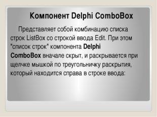 Основными событиями компонентаDelphi ComboBoxявляются: Событие Условие ген
