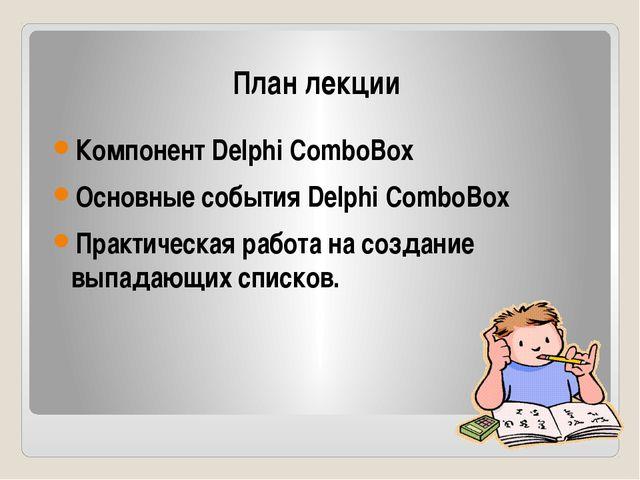 Иерархия классов в Delphi. Основные свойства и методы классов. Класс TОbject...