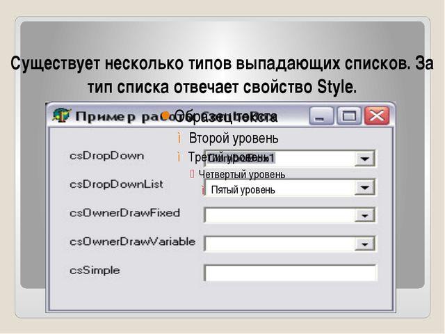 Практическая работа Создадим приложение с использованием компонента ComboBox...