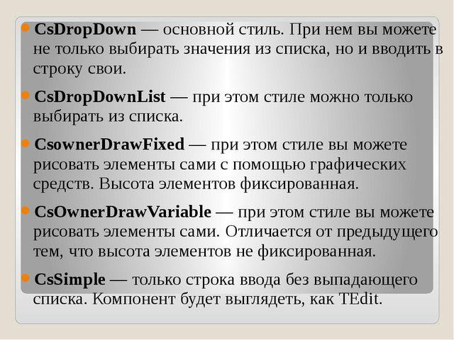 Домашнее задание Архангель. А.Я. «Программирование в Delphi 7»