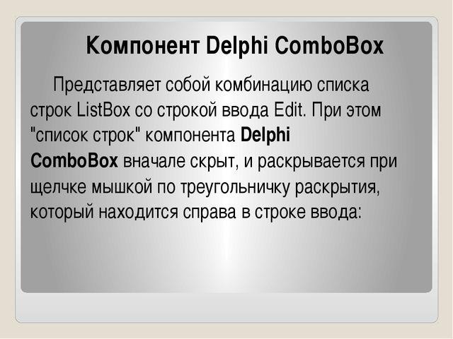 Основными событиями компонентаDelphi ComboBoxявляются: Событие Условие ген...