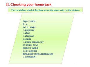 II. Checking your home task Зор , үлкен- дәл- жүн , тері- қауырсын- қабық- қа