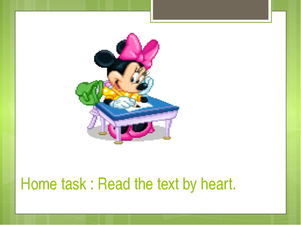 Home task : Read the text by heart.