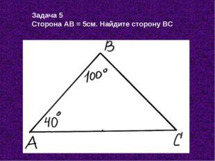 Задача 5 Сторона АB = 5см. Найдите сторону ВС