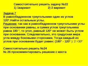 Самостоятельно решить задачу №22 1) 1вариант 2) 2 вариант Задача 7 В равнобед