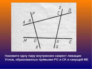 Назовите одну пару внутренних накрест лежащих Углов, образованных прямыми PO