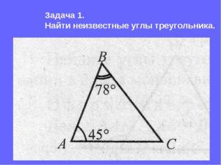 Задача 1. Найти неизвестные углы треугольника.