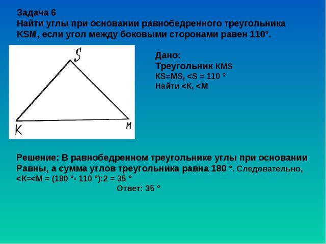 Задача 6 Найти углы при основании равнобедренного треугольника KSM, если угол...