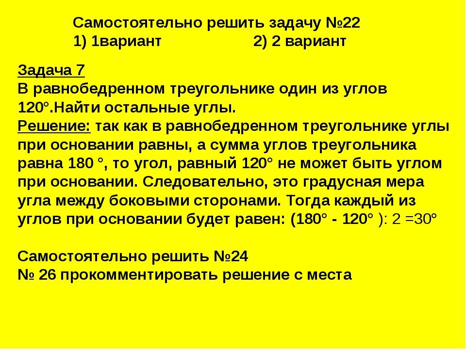 Самостоятельно решить задачу №22 1) 1вариант 2) 2 вариант Задача 7 В равнобед...