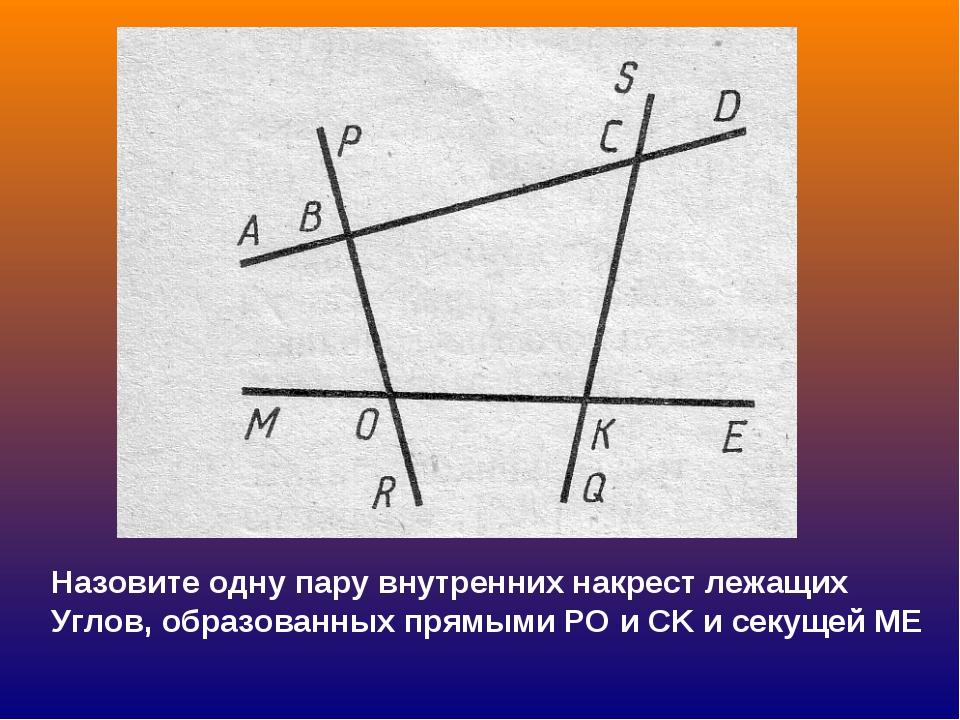 Назовите одну пару внутренних накрест лежащих Углов, образованных прямыми PO...