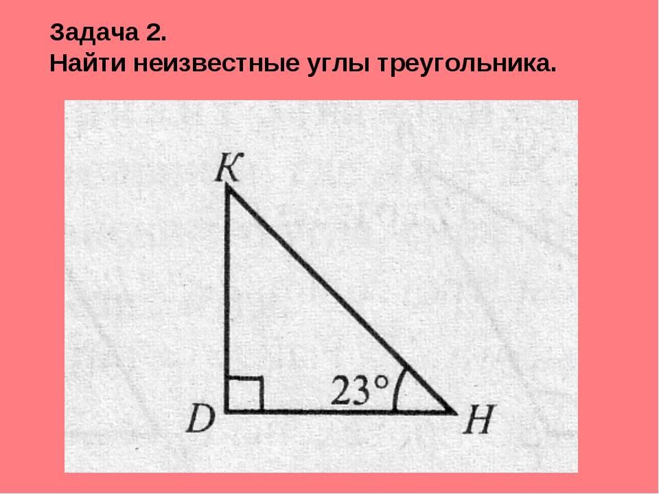 Задача 2. Найти неизвестные углы треугольника.