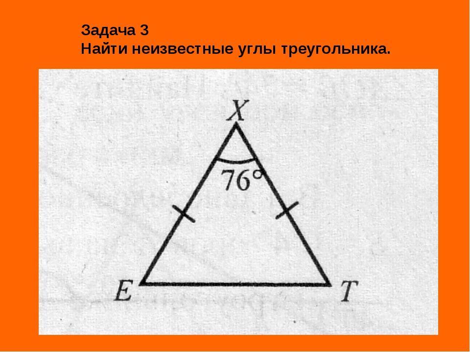 Задача 3 Найти неизвестные углы треугольника.