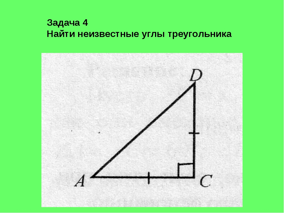 Задача 4 Найти неизвестные углы треугольника
