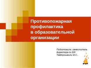Противопожарная профилактика в образовательной организации Подготовила: замес