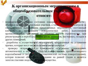 К организационным мероприятиям в общеобразовательном учреждении относят: пер