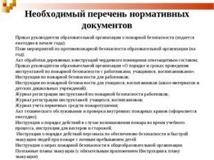 Необходимый перечень нормативных документов Приказ руководителя образовательн
