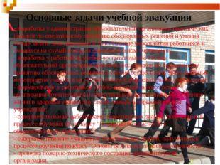 Основные задачи учебной эвакуации - выработка у администрации образовательной