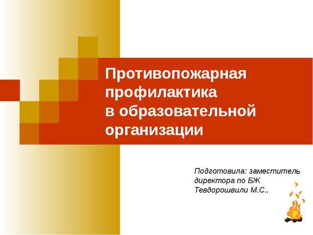 Противопожарная профилактика в образовательной организации Подготовила: замес...