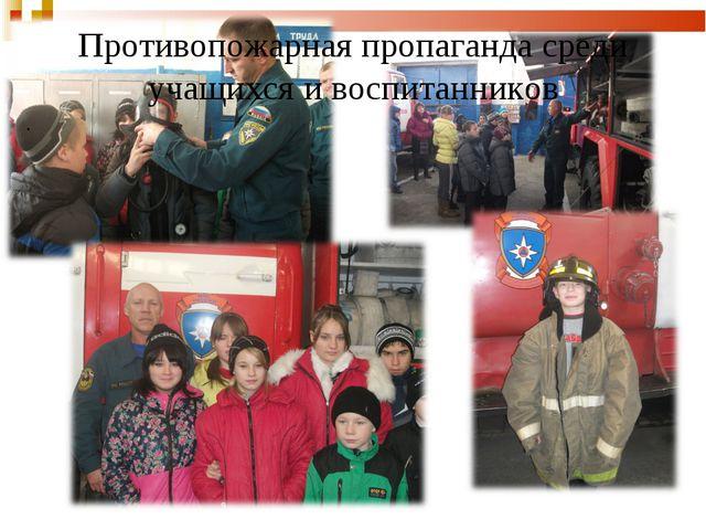 Противопожарная пропаганда среди учащихся и воспитанников .