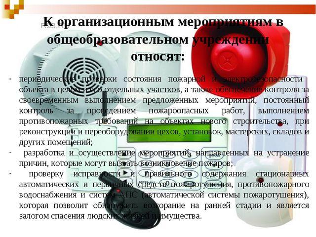 К организационным мероприятиям в общеобразовательном учреждении относят: пер...
