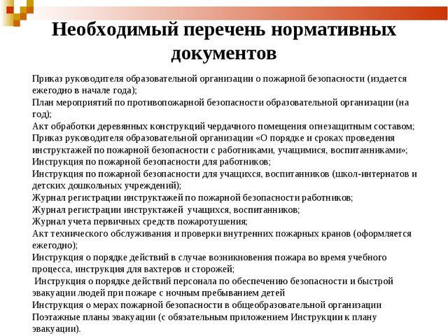 Необходимый перечень нормативных документов Приказ руководителя образовательн...