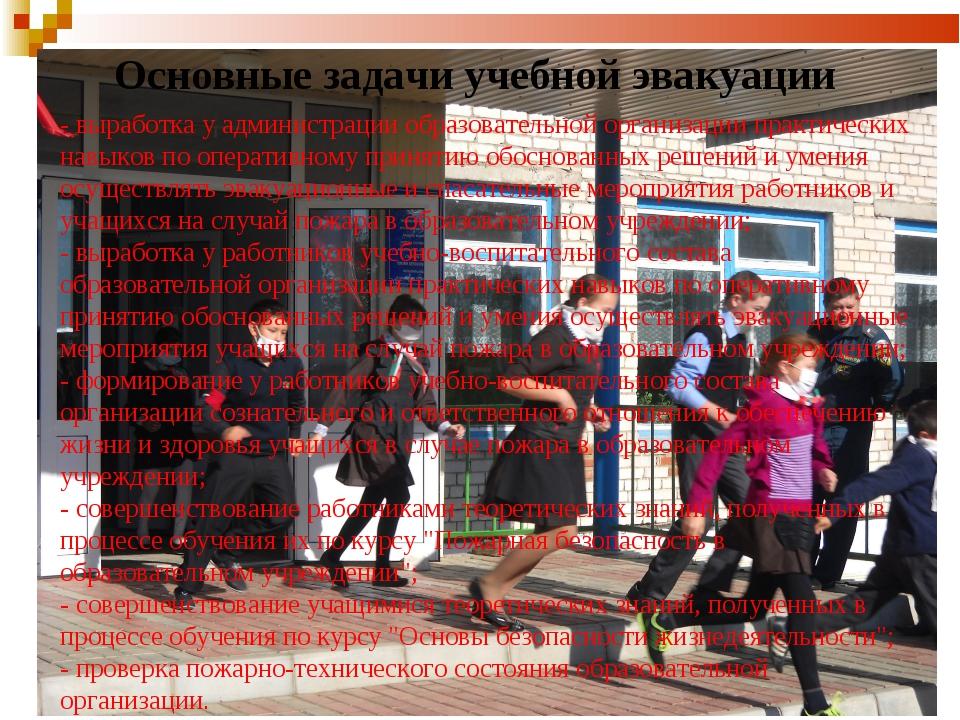 Основные задачи учебной эвакуации - выработка у администрации образовательной...