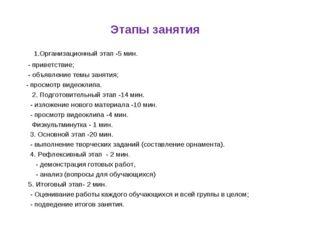 Этапы занятия 1.Организационный этап -5 мин. - приветствие; - объявление темы