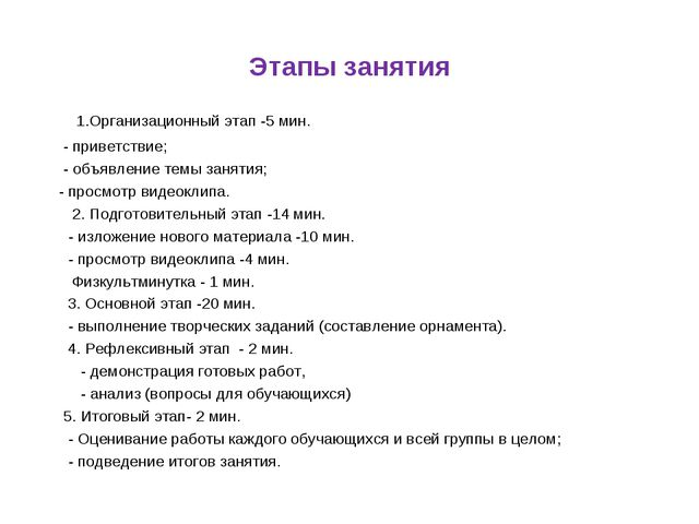Этапы занятия 1.Организационный этап -5 мин. - приветствие; - объявление темы...