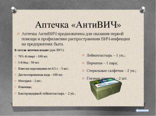 Аптечка «АнтиВИЧ» В состав аптечки входят (для ЛПУ): 70%-й спирт – 100 мл;