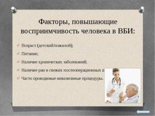 Факторы, повышающие восприимчивость человека в ВБИ: Возраст (детский/пожилой