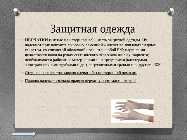 Защитная одежда ПЕРЧАТКИ (чистые или стерильные) – часть защитной одежды. Их...