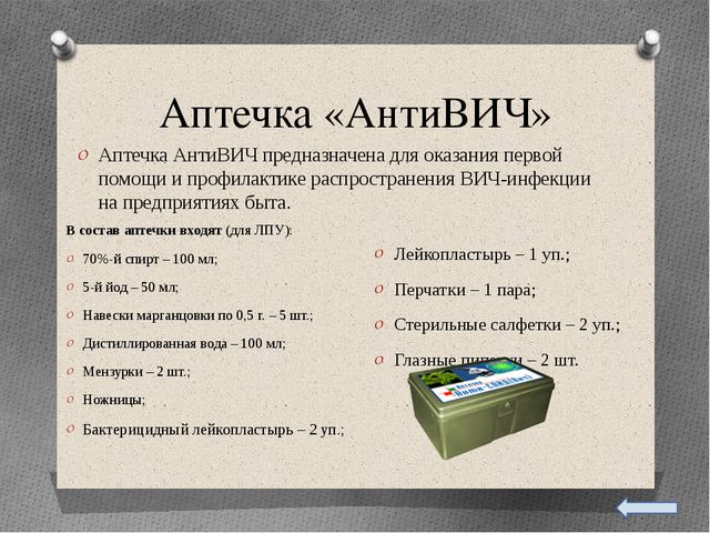 Аптечка «АнтиВИЧ» В состав аптечки входят (для ЛПУ): 70%-й спирт – 100 мл;...