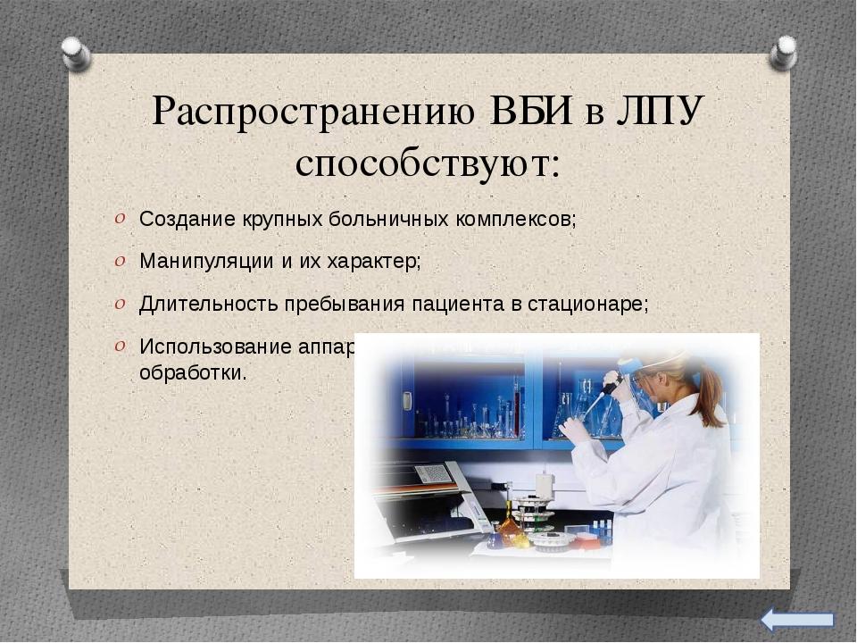 Распространению ВБИ в ЛПУ способствуют: Создание крупных больничных комплекс...