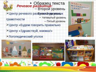 Речевое развитие: Центр речевого развития или уголок грамотности Центр «Буде