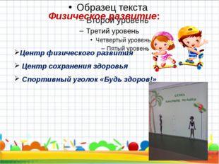Физическое развитие: Центр физического развития Центр сохранения здоровья Сп