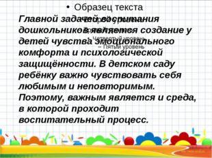 Главной задачей воспитания дошкольников является создание у детей чувства эм