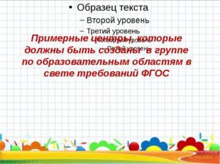 Примерные центры, которые должны быть созданы в группе по образовательным об