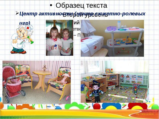 Центр активности (центр сюжетно-ролевых игр)