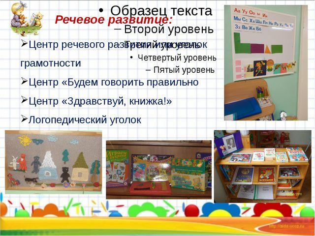 Речевое развитие: Центр речевого развития или уголок грамотности Центр «Буде...