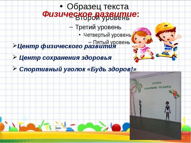 Физическое развитие: Центр физического развития Центр сохранения здоровья Сп...