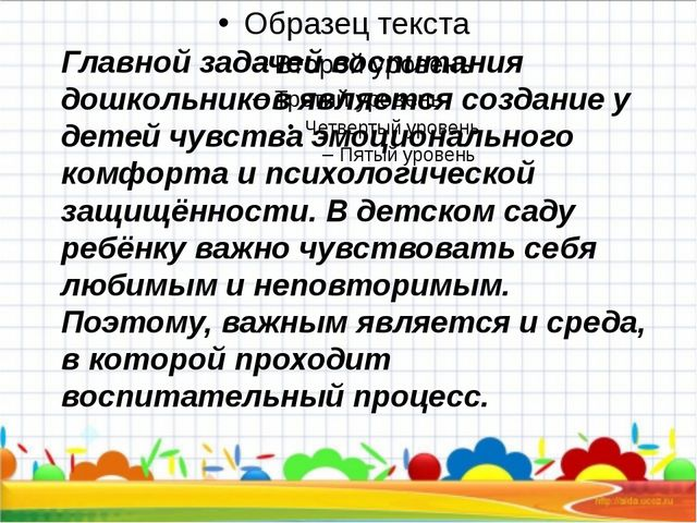 Главной задачей воспитания дошкольников является создание у детей чувства эм...
