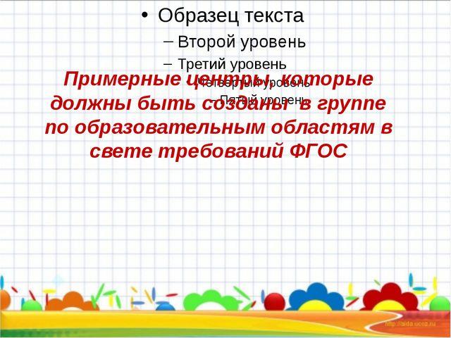 Примерные центры, которые должны быть созданы в группе по образовательным об...