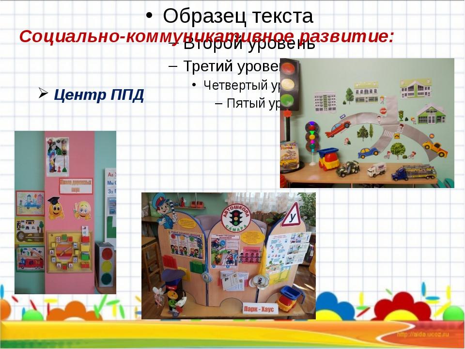 Центр ППД Социально-коммуникативное развитие: