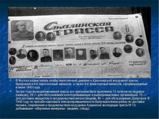 В Якутске разместились штабы перегоночной дивизии и Красноярской воздушной тр