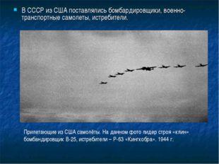 В СССР из США поставлялись бомбардировщики, военно-транспортные самолеты, ист