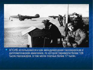 АЛСИБ использовался и как международная пассажирская и дипломатическая авиали