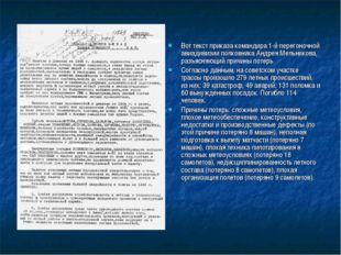 Вот текст приказа командира 1-й перегоночной авиадивизии полковника Андрея М